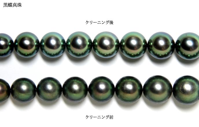クリーニング例 - 黒蝶真珠